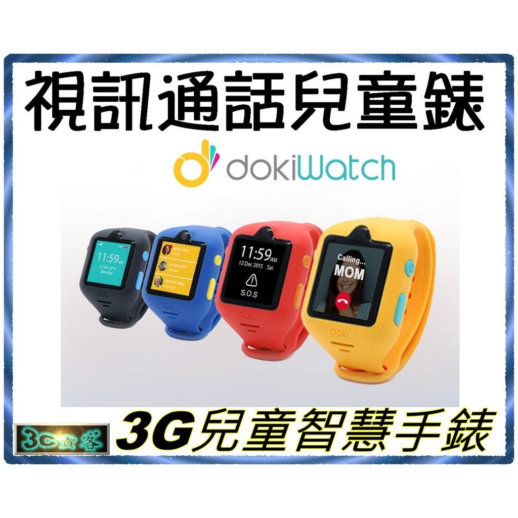 dokiWatch 視訊通話兒童錶3G 兒童智慧手錶 貨GPS 定位視訊通話支援3G 含稅