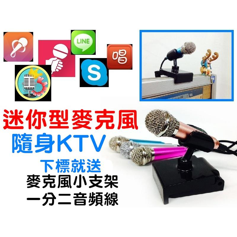 APPLE 蘋果安卓隨身KTV 超小型迷你麥克風話筒錄音手機麥克風平板電腦皆 送麥克風支架