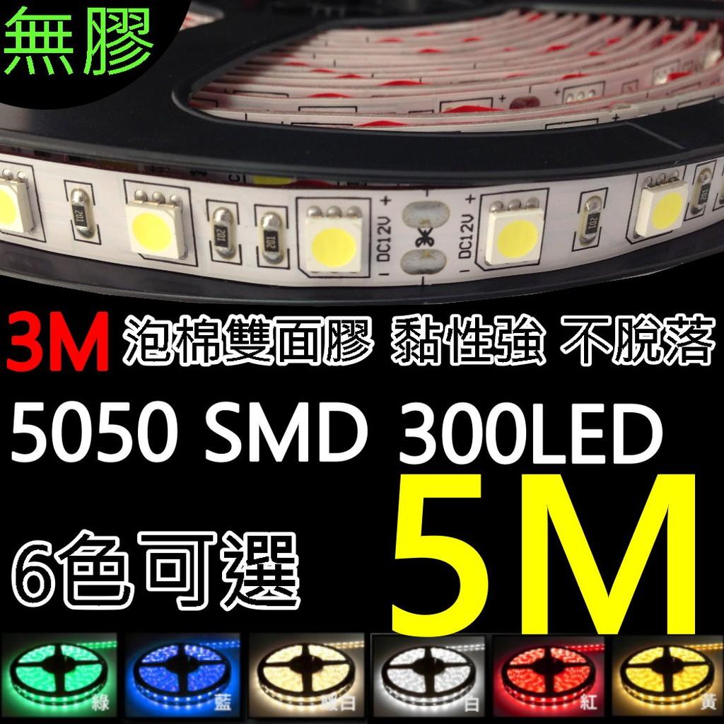 LED 燈條5 米白光暖光300 晶神轎燈招牌燈電視櫃間接層板燈照明系統櫃燈展示櫃燈專櫃燈