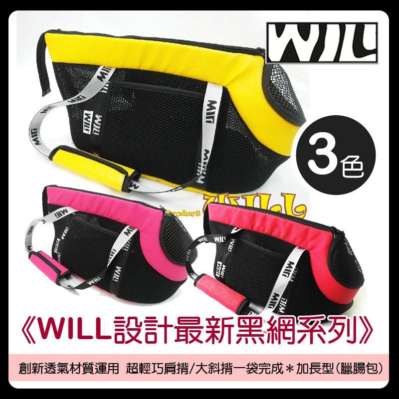 加長型臘腸包~WILL  黑網系列RB05 ~創新透氣 運用超輕巧肩揹大斜揹一袋完成