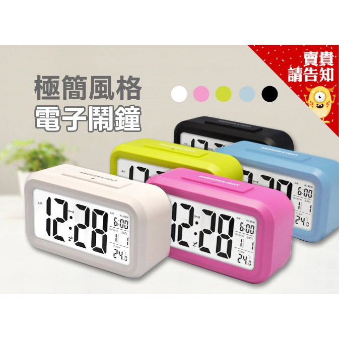 第 多色溫度顯示光控聰明鐘日曆時鐘夜光光控貪睡鬧鐘懶人LED 電子鐘~賣貴請告知