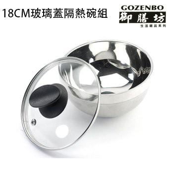 天天雜物購御膳坊18CM 玻璃蓋隔熱碗組湯碗不鏽鋼雙層隔熱碗隔熱保溫湯碗泡麵碗