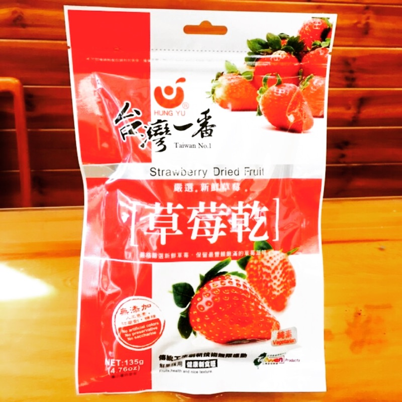 ~采懋伴手禮 ~ 一番大湖名產草莓乾~ 限定的草莓乾吃的到整顆草莓喔~