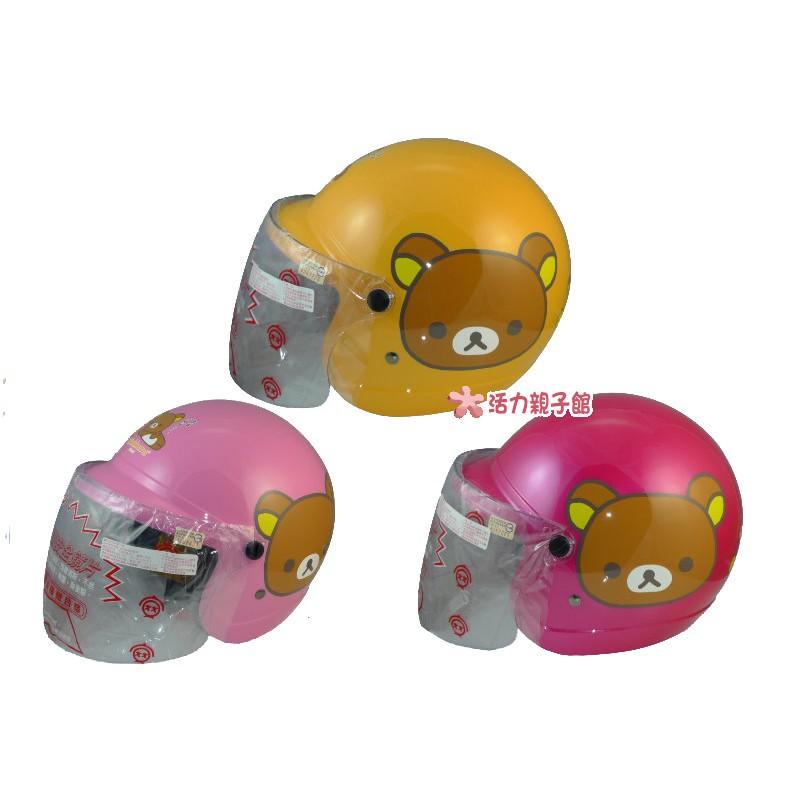 HTH 童半罩式安全帽拉拉熊 卡通小童帽全家取貨 12 歲