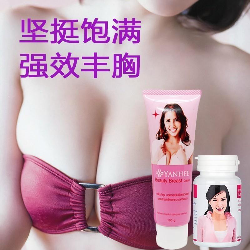 泰國正品 yanhee 野葛根豐胸霜(100ml )豐胸精油美乳 增大胸部護理豐胸丸(10