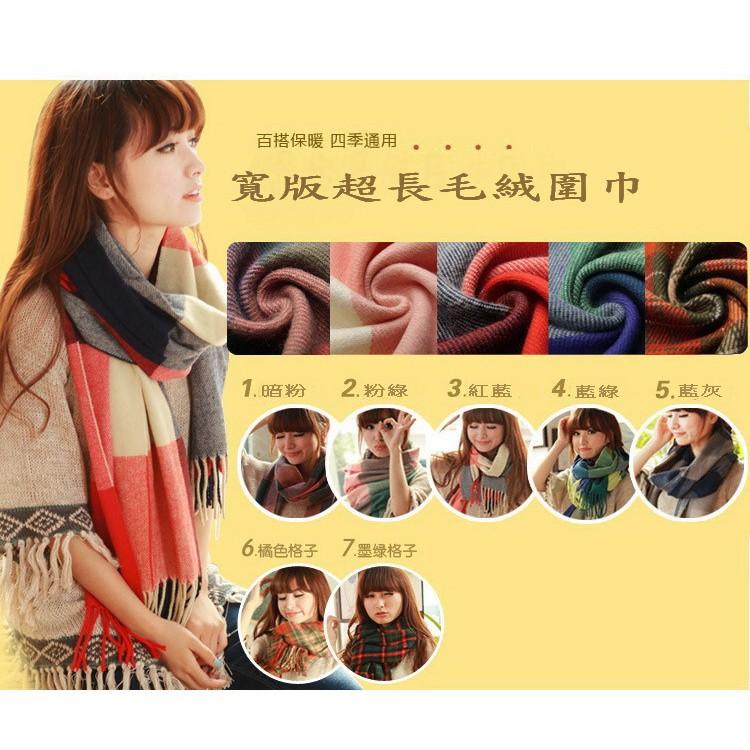 圍巾爆款 高檔格紋披肩 毛線羊絨絲巾毛線圍脖披肩加長情侶圍巾保暖女