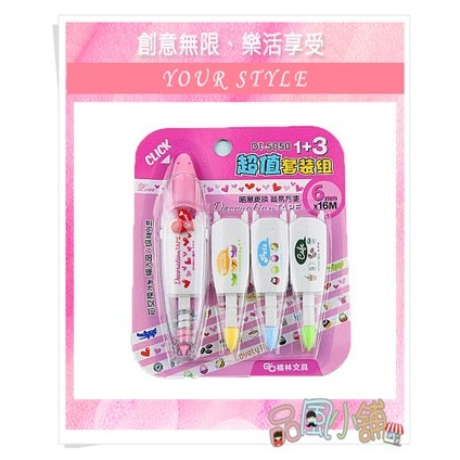 ♫品風小舖♬韓國 文具 按壓式花邊多彩修飾帶可愛修飾帶修正帶裝飾 文具組4 入一次擁有