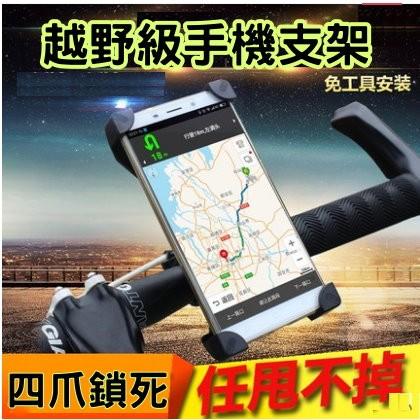 自行車機車 手機支架鷹爪 防掉落導航支架寶可夢pokemon go iphone ~H70