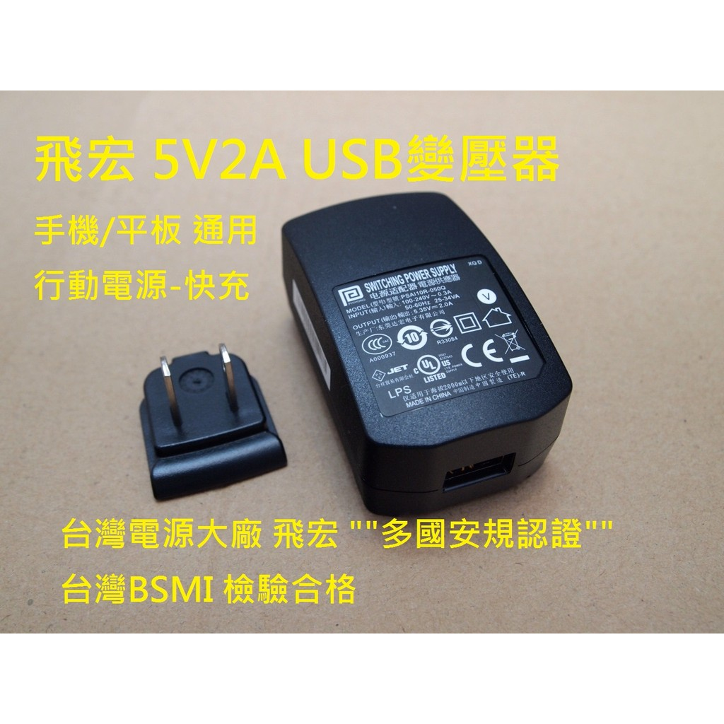 飛宏5V2A USB 充 安卓asus htc sony iOS iphone ipad