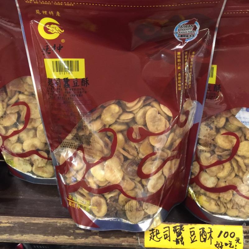 ✨垂坤起司蠶豆酥✨每日 ❤️ 1 包8 元
