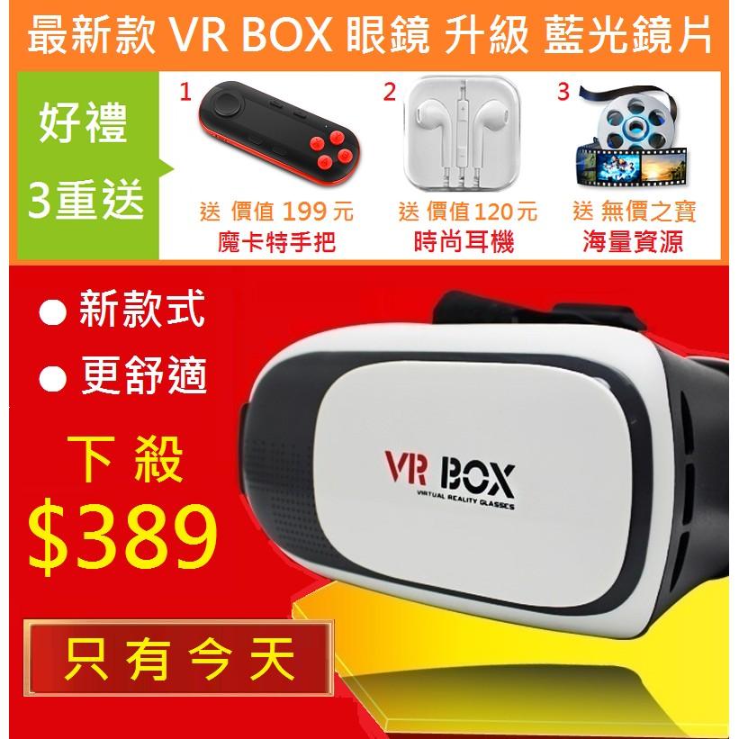 ~ ~ 款VR BOX 眼鏡升級版藍光鏡片送 魔卡特搖控手柄耳機海量資源~VR BOX V
