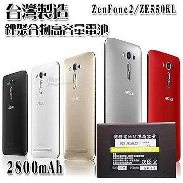 華碩ASUS Zenfone 2 ZE550KL LASER 5 5 吋高容量防爆鋰聚合物