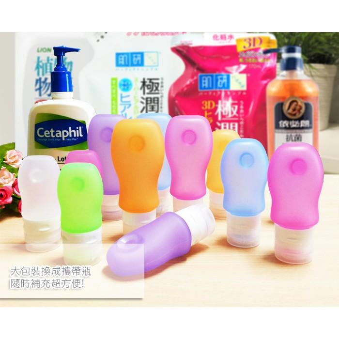 ~矽膠分裝瓶L 號~多色 89ml 軟式分裝瓶乳液洗手乳洗髮精旅行隨身瓶露營戶外旅遊