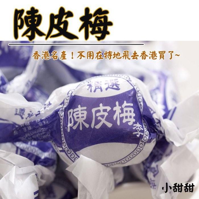 陳皮梅原味不用跑到香港買了! 蔓越莓龜苓膏軟糖梅香檸檬乾小甜甜食品100096789285