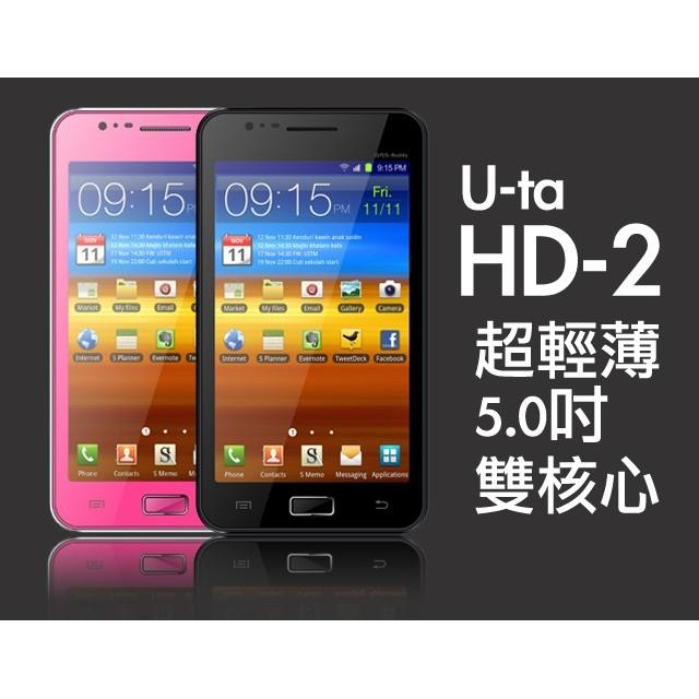 Chang Jiang 長江U ta HD 2 雙卡雙待雙模雙核智慧型手機
