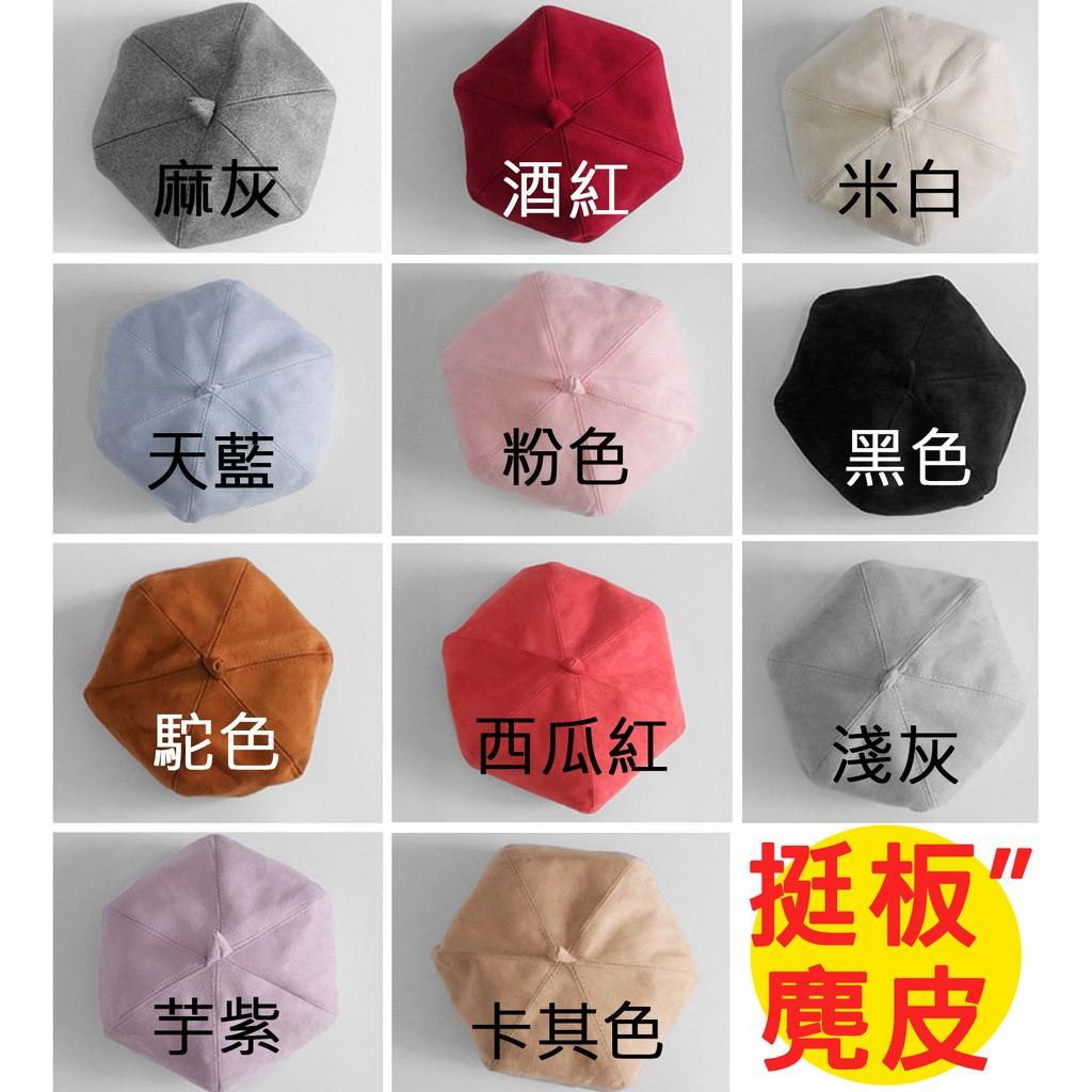 新增6 色 畫家帽百搭 貝雷帽純色戶外休閒文藝青年帽子