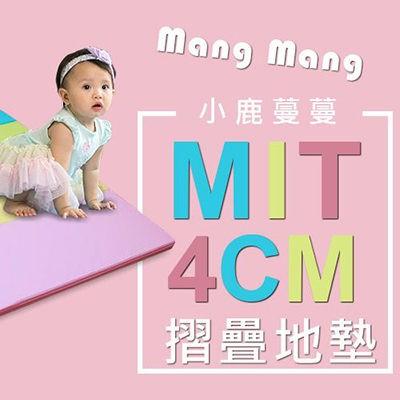 Mang Mang 小鹿蔓蔓兒童摺疊遊戲地墊4cm 糖果色系