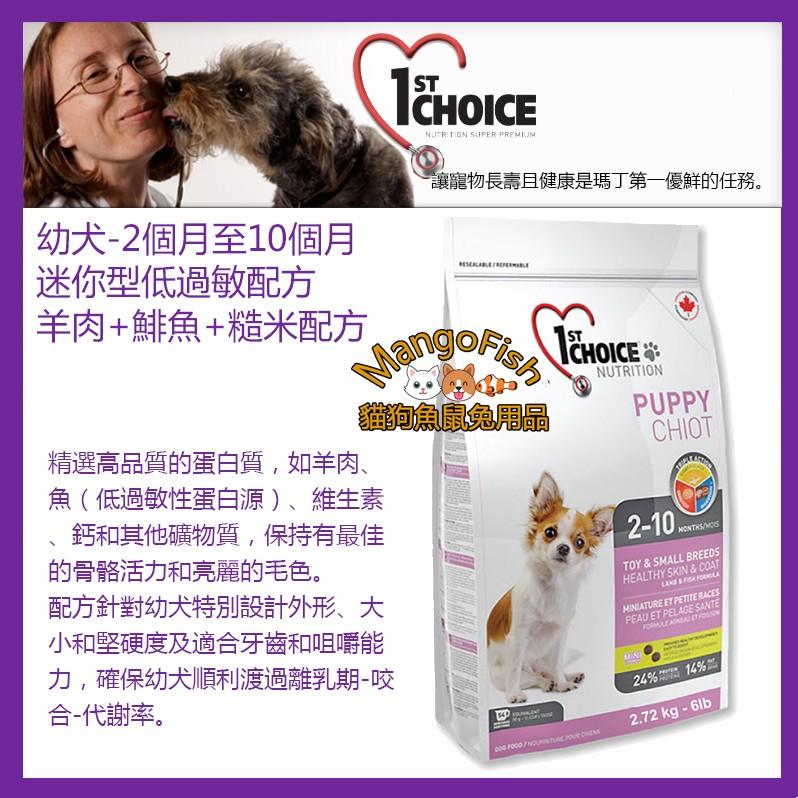 貓狗魚瑪丁第一優鮮迷你型幼犬羊肉迷你幼羊1 5KG 2 72kg 低過敏骨關節羊肉鯡魚糙米