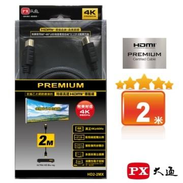 PX 大通HD2 2MX 4K60Hz 超高畫質PREMIUM 特級高速HDMI 2 0