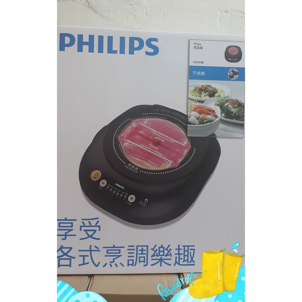 PHILIPS 飛利浦黑晶爐HD 4998 HD4998 火力強不挑鍋低電磁波一律宅配