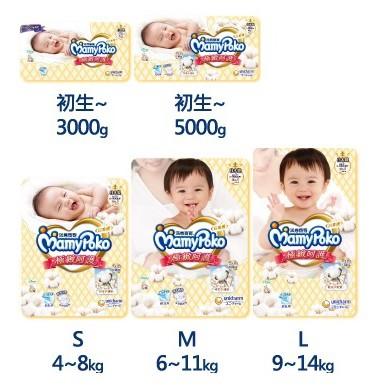 日本製 MamyPokoღ滿意寶寶ღ 白金級 極致呵護 M號L號 尿布 紙尿褲 極緻呵護 極上呵護 極上の呵護 紙尿褲