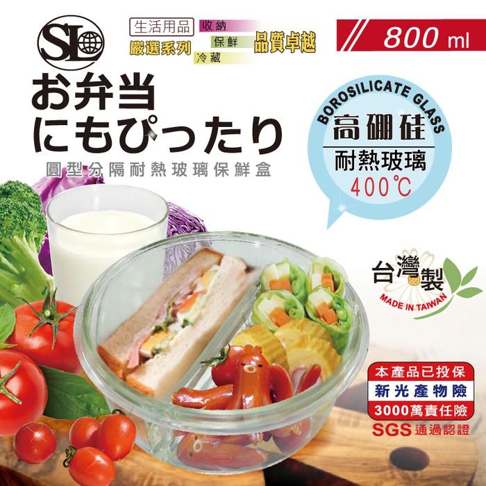 100 超 製分隔耐熱玻璃餐盒800ML 圓型