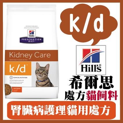 ~貓客棧~希爾思k d 貓用腎臟處方飼料4 磅