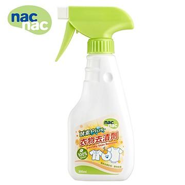 羊小咩~Nac Nac ~酵素衣物去漬劑/重量瓶300ml