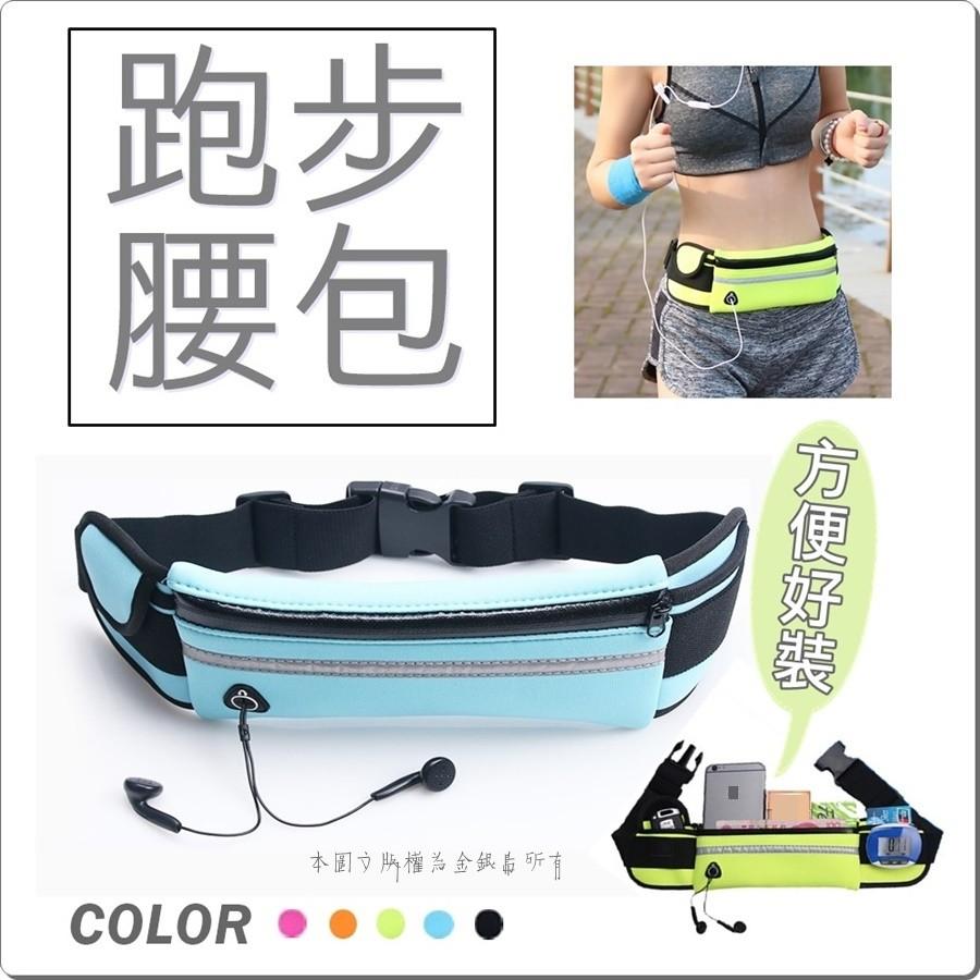 ~高彈力 腰包|男女路跑 包|防水跑步包~慢跑6 5 吋手機腰包|戶外活動手機包耳機孔|金