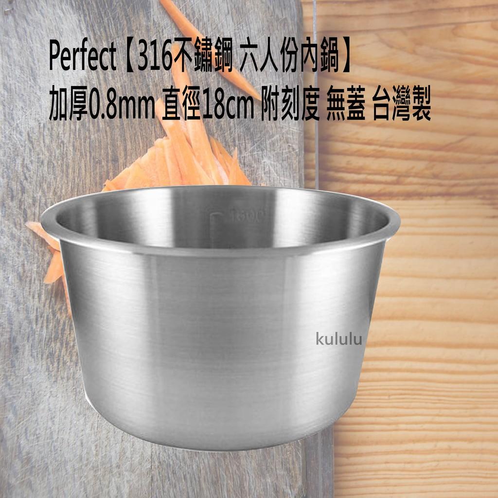 酷露露~理想PERFECT ~極致#316 不鏽鋼內鍋(六人份)18cm 前請先 答