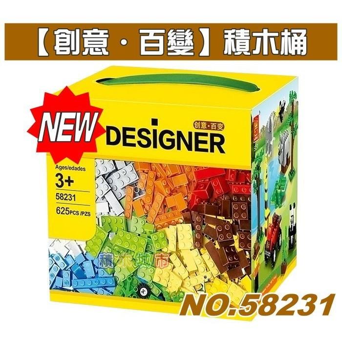 ~積木城市~萬格積木 ‧百變積木桶、DIY 積木桶58231 (一般顆粒) 480