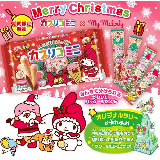 爆買  耶誕節限定款固力果glico 草莓派對甜筒餅乾三兄弟冰淇淋甜筒餅乾10 入