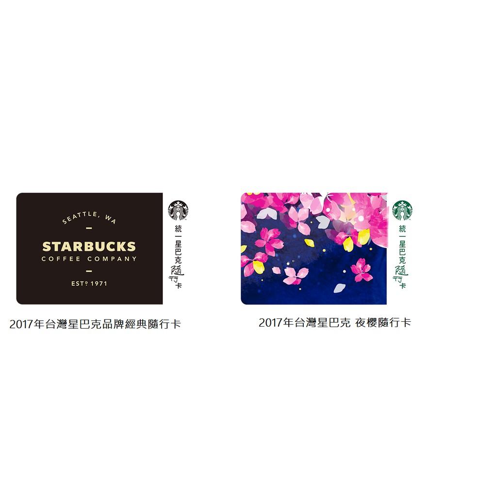 2017 星巴克夜櫻隨行卡品牌 隨行卡 未開卡有卡套