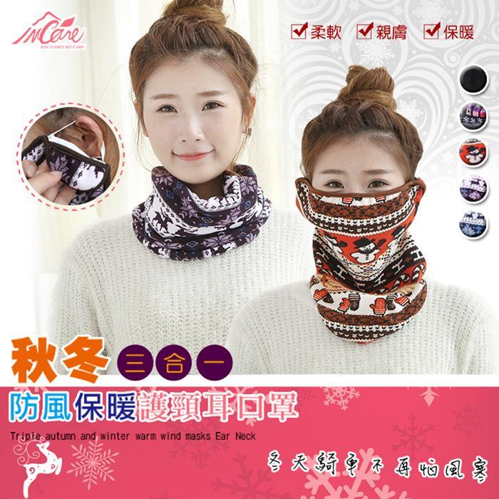 ~好貨市集~ 三合一防風保暖護頸耳口罩護耳口罩 保暖口罩