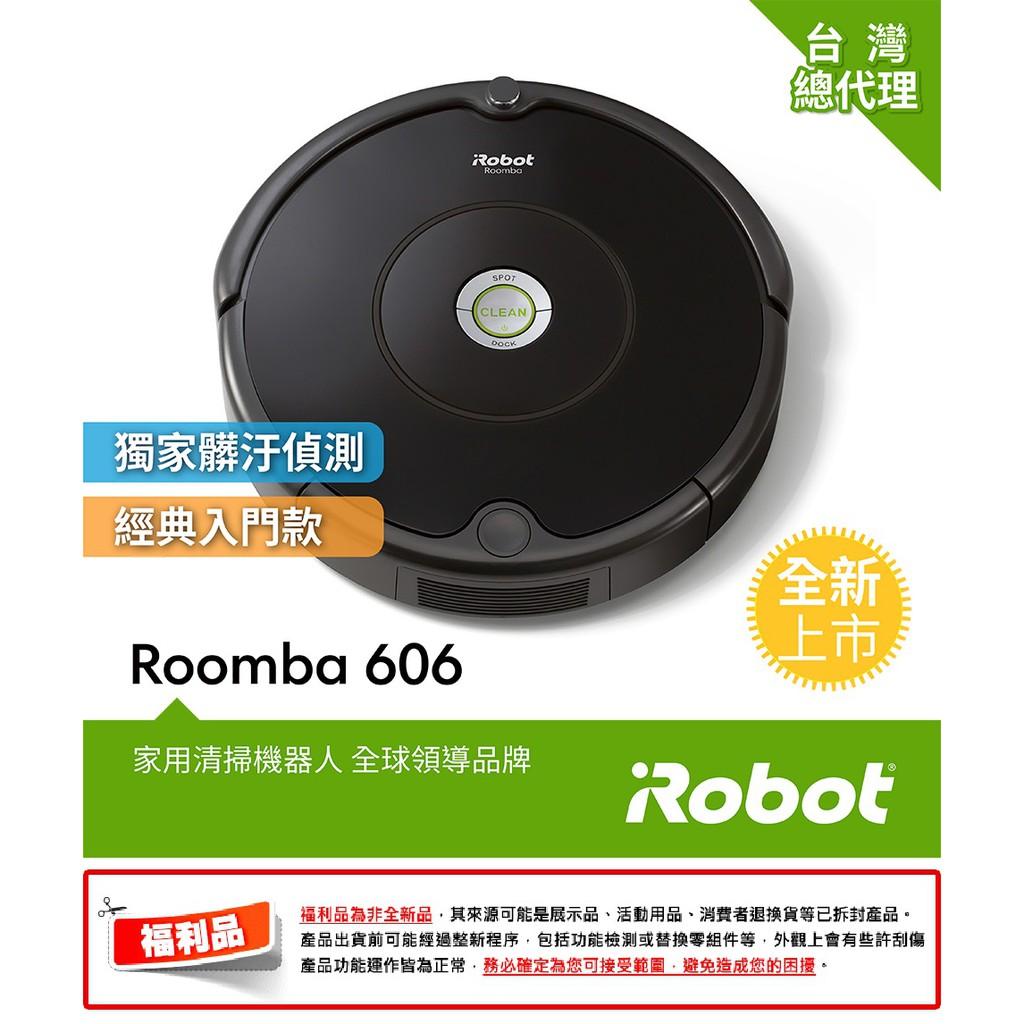 iRobot Roomba 606 福利品掃地機器人 總代理保固1+1年 登入再送原廠濾網1片買就送原廠三腳邊刷3支