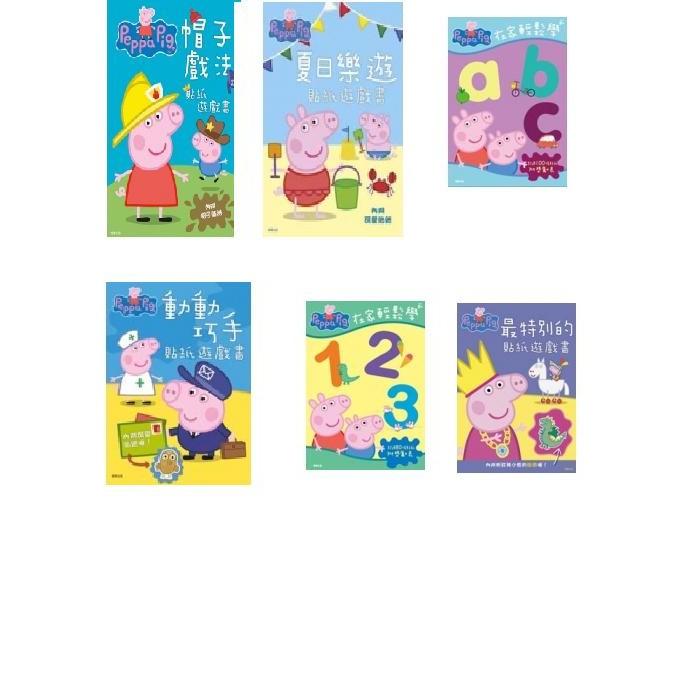 粉紅豬遊戲書套組粉紅豬遊戲貼紙書套組粉紅豬小妹遊戲書六本合售