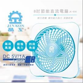 晶工8 吋USB 節能直流電扇風扇桌扇超強風力四段角度JK 806