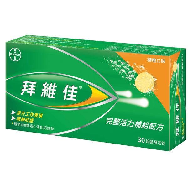 拜維佳 維他命B群發泡錠 維他命B群及C強化鈣鎂鋅 (柳橙口味)