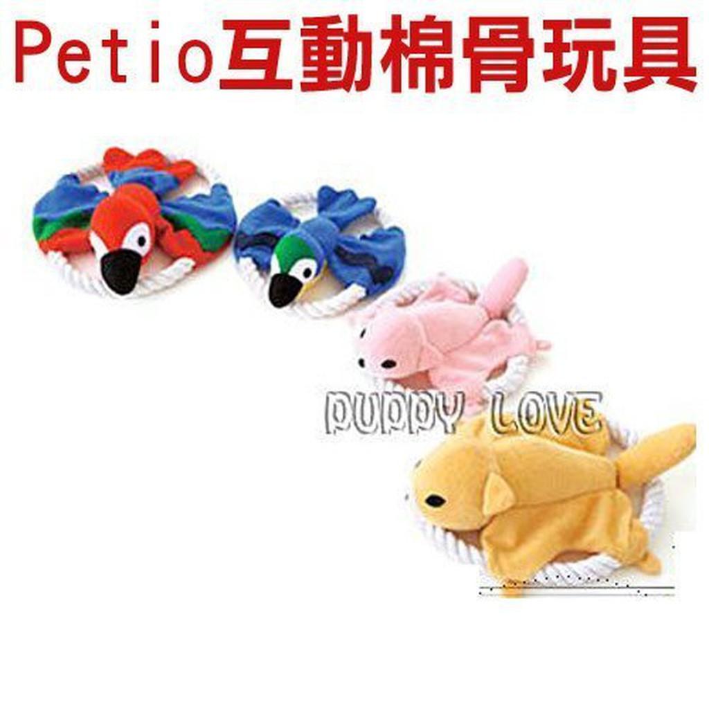帕比樂 PETIO .啾啾互動 棉骨玩具,可當犬用飛盤拉扯玩具