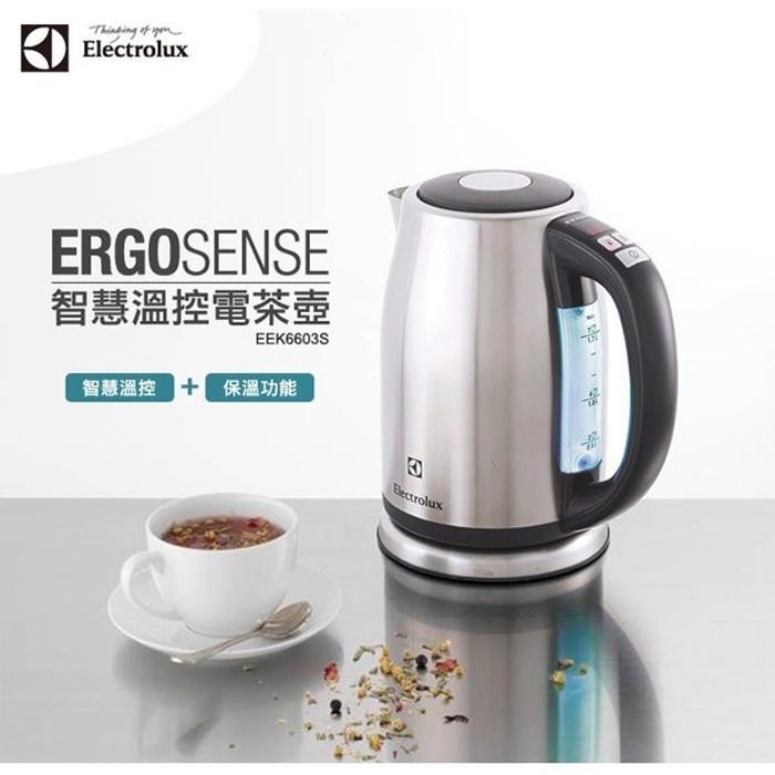 搶~Electrolux 伊萊克斯~1 7L 智慧溫控電茶壺EEK6603S