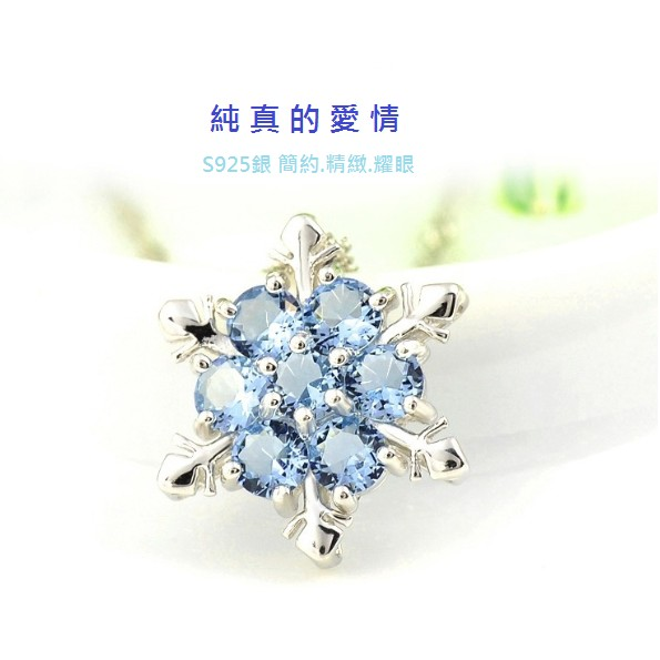鍍925 純銀海藍寶石項鏈銀雪花項鏈