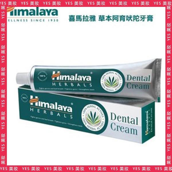 YES 美妝印度Himalaya 喜馬拉雅草本阿育吠陀牙膏Dental Cream 200