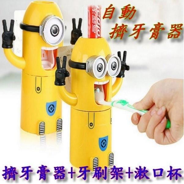 正品盒裝♞ 出貨♞神偷奶爸小小兵懶人自動擠牙膏器可愛卡通擠牙膏器卡通牙刷架牙刷組浴室收納置