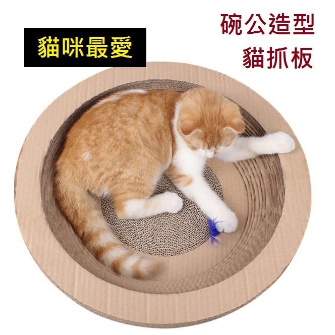 貓抓碗,碗型貓抓板平底貓窩瓦楞紙( )