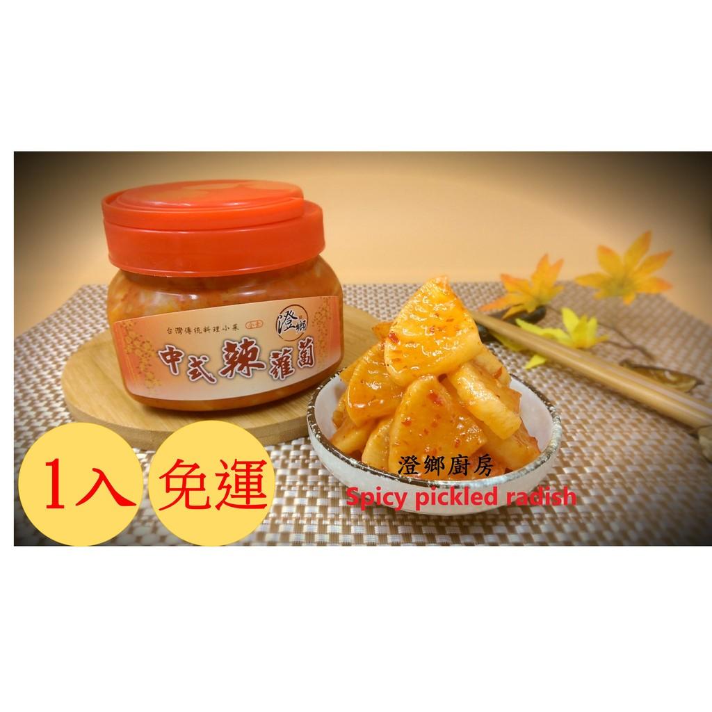 中式辣蘿蔔1 入