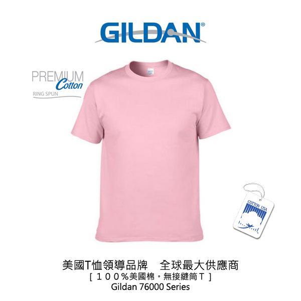 正品GILDAN 美國棉粉紅色76000 短袖圓領素T GAGA 家