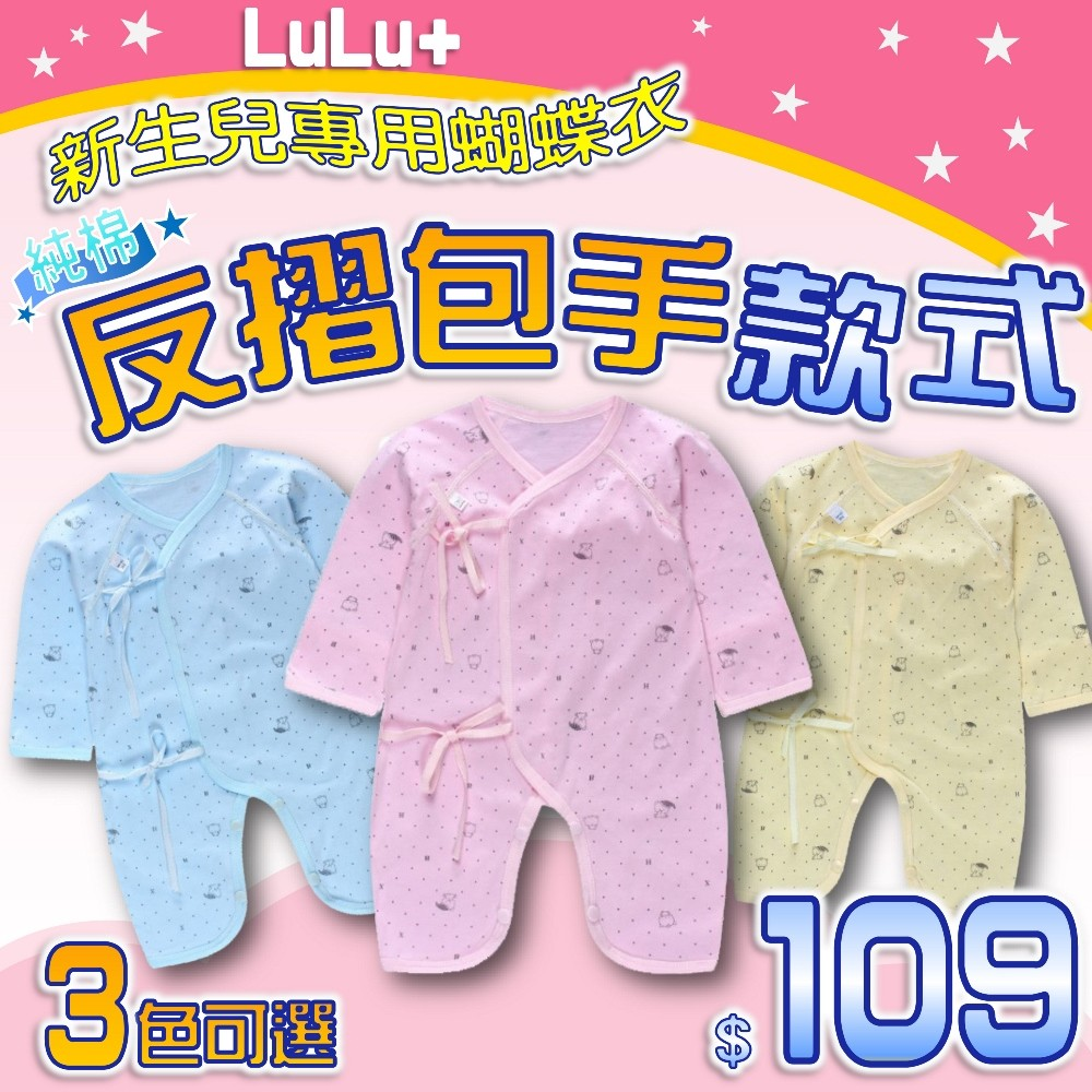 寶寶純棉長袖反摺袖款嬰兒連身衣