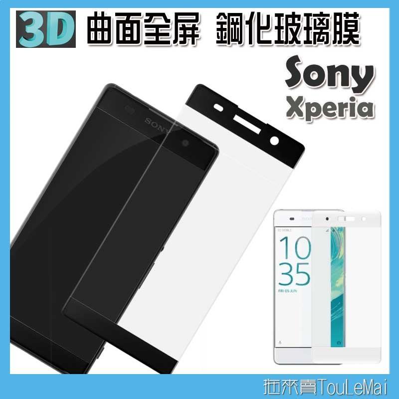 Sony Xperia XA XP XZ XC XAultra 3D 曲面滿版鋼化玻璃貼鋼