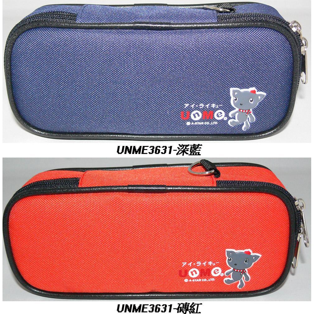 送贈品UNME 3631 筆袋鉛筆盒鉛筆袋收納袋3308 3071 3077 3037 3