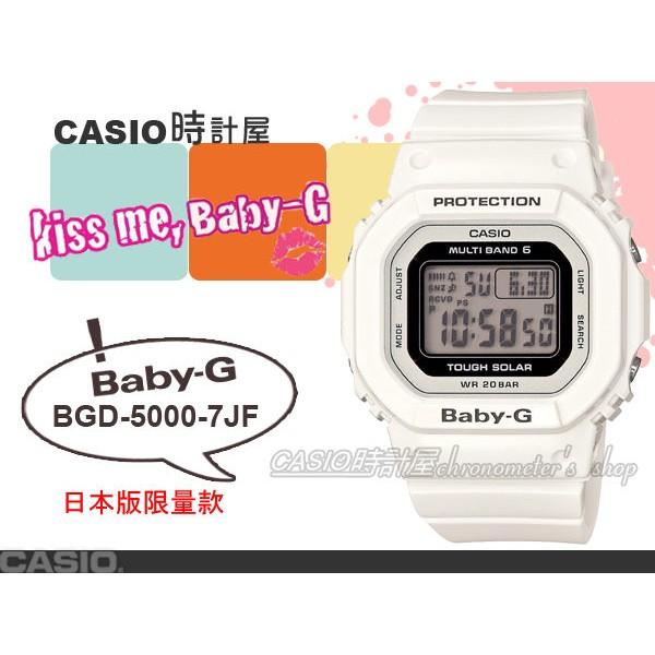 BABY G BGD 5000 7 JF 版太陽能白耐衝擊電波 女錶 開發票